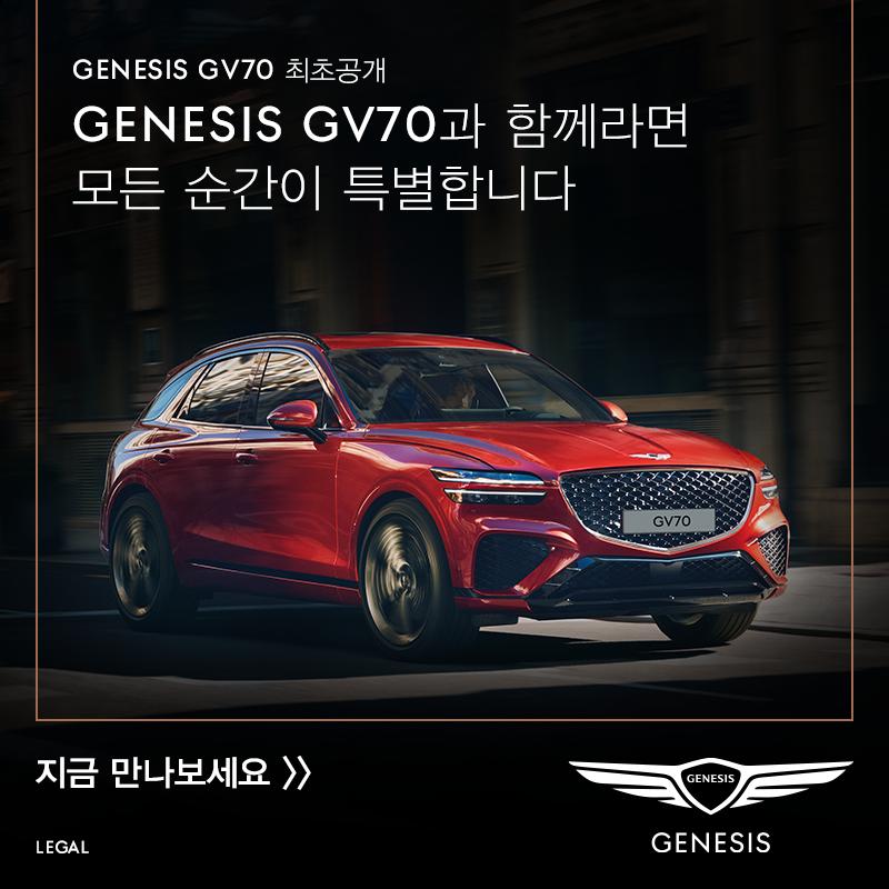 Genesis GV 70 820