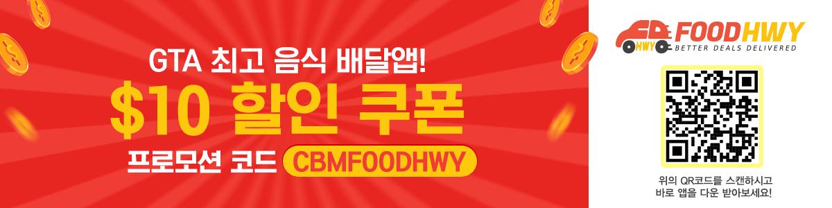 Foodhwy