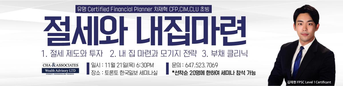 김재현 세미나