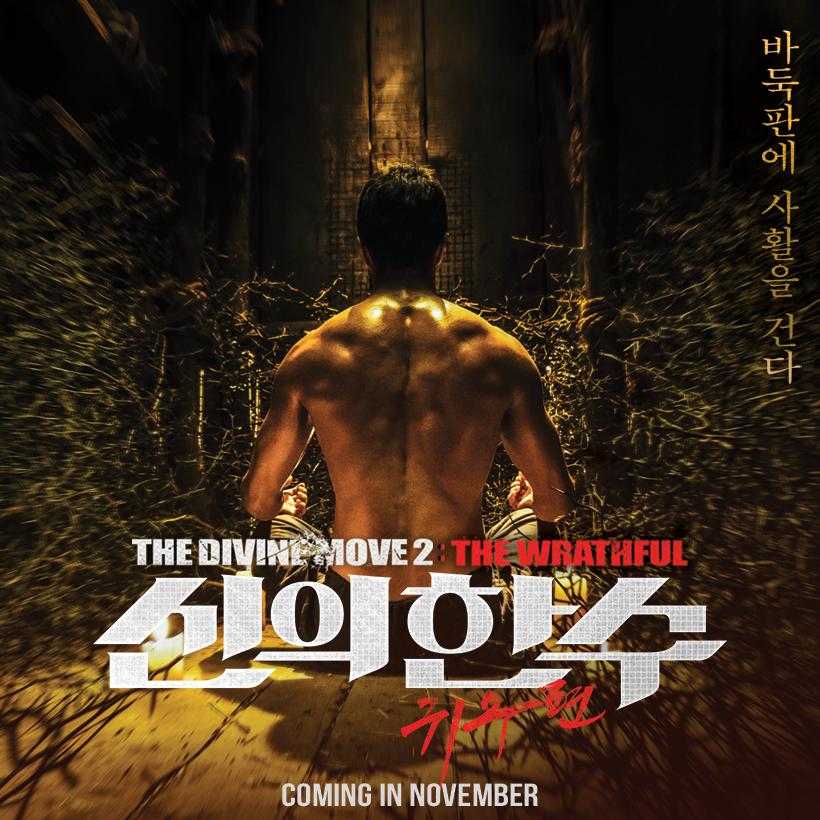 영화 <신의한수2>