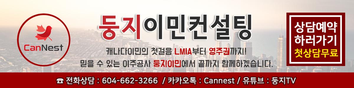광고_둥지이민
