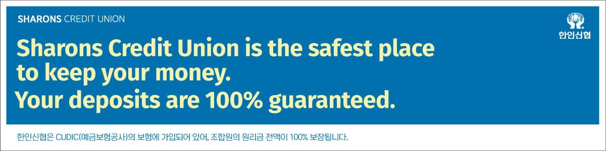광고_신협